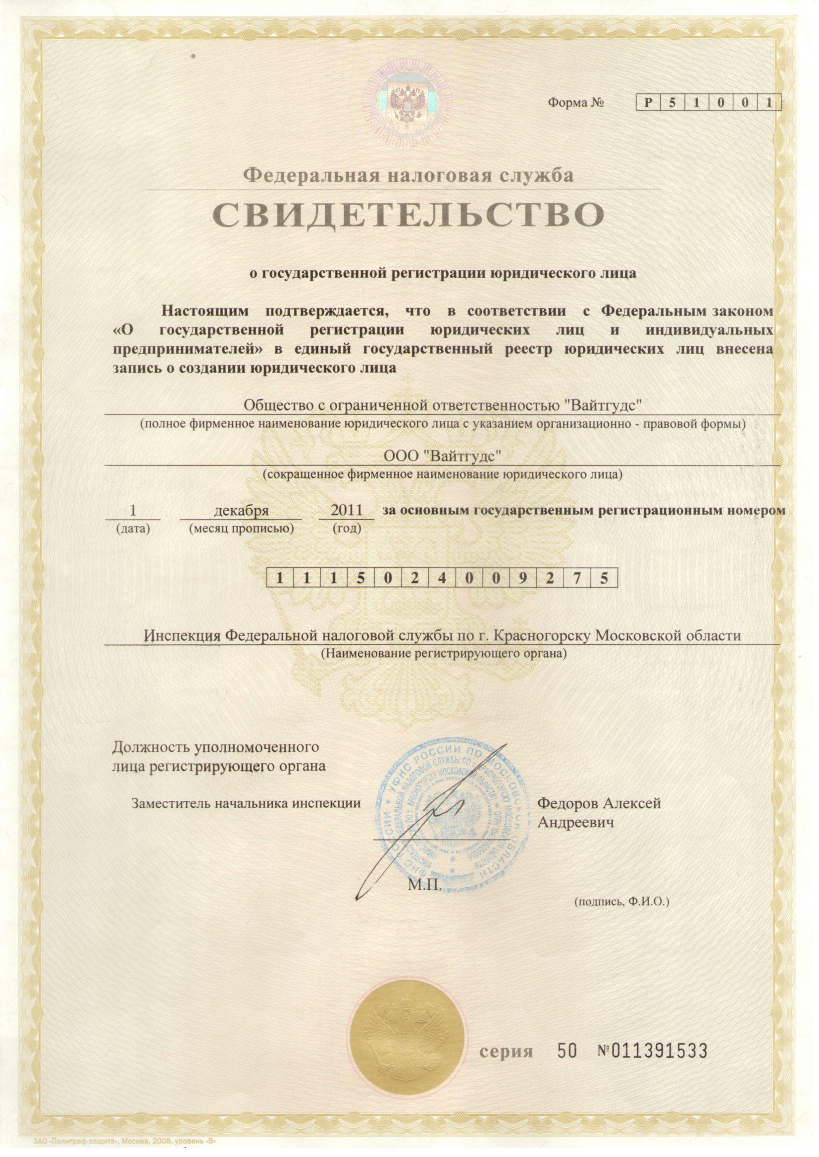 Свидетельство ОГРН ООО